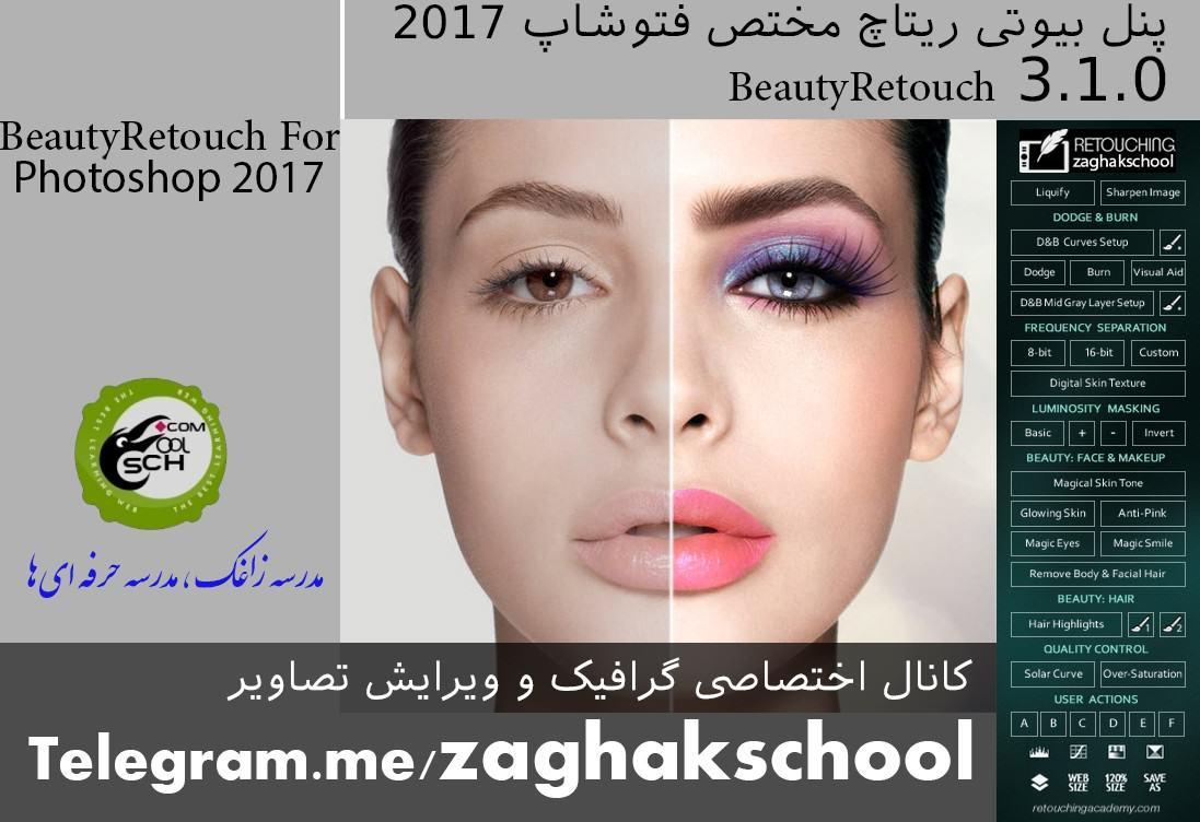 beauty_retouch-3-1-0